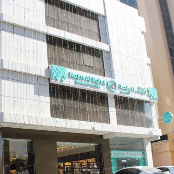 Najm Al Raha Medical Centre - Sharjah